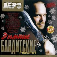 Зимние бандитские песни - 2009 г.