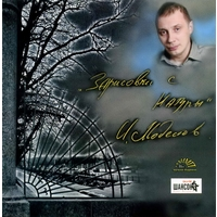 Зарисовки с натуры. Песни на стихи И. Модестова - 2008 г.