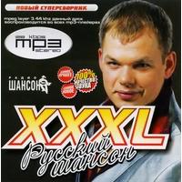 XXXL Русский шансон