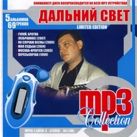 Cover: МР-3 Collection - 2008 г.