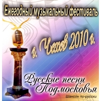 Русские песни Подмосковья. Ежегодный музыкальный фестиваль. г. Чехов - 2010 г.