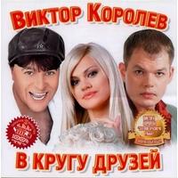 Виктор Королёв в кругу друзей - 2010 г.