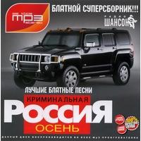 Криминальная Россиия. Осень - 2010 г.