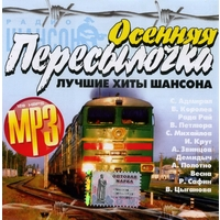 Осенняя пересылочка - 2010 г.