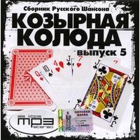 Козырная колода. Выпуск 5 - 2010 г.