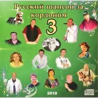 Русский шансон за кордоном - 3 - 2010 г.