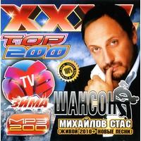 XXXL ТОР 200 МУЗ ТV Зима шансон - 2010 г.