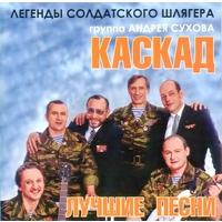 Лучшие песни - 2007 г.