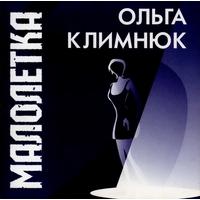Малолетка - 2007 г.