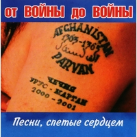 От войны до войны - 2007 г.