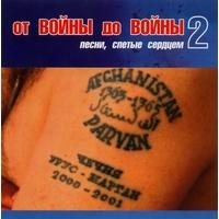 От войны до войны - 2 - 2008 г.