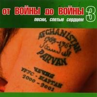 От войны до войны - 3 - 2008 г.