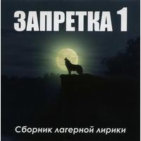 Запретка - 1 - 2007 г.