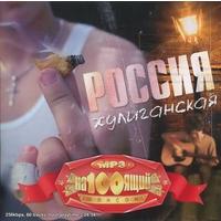 Россия хулиганская - 2009 г.