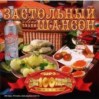 Застольный шансон - 2009 г.