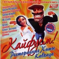 Кайфуем! Ресторанные хиты Кавказа - 2008 г.