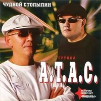 Чудной столыпин - 2009 г.