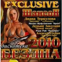 Дискотека БЕЗДНА. EXCLUSIVE - 2010 г.