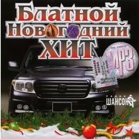Блатной новогодний хит - 2010 г.