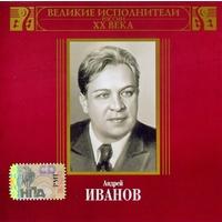 Великие исполнители России ХХ века - 2005 г.