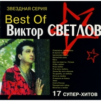 Cover: ������� �����. Best of ������ ������� - 2000 �.