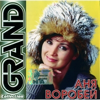 Cover: Grand Collection - 2006 г.