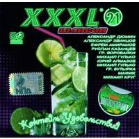 XXXL 21. Шансон - 2009 г.