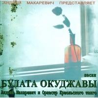 Песни Булата Окуджавы (и Оркестр Креольского танго) - 2005 г.
