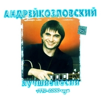 Лучшие песни 1990 - 2000 годы - 2003 г.