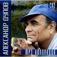 МР-3 коллекция. CD 2 - 2006 г.