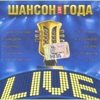 Шансон года 2010 - LIVE (2 CD)
