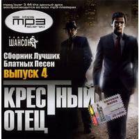 Крёстный отец. Выпуск 4. Сборник лучших блатных песен - 2010 г.