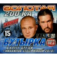 Зимняя золотая 200-ка - 2010 г.