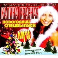 Калина красная. Новогодний спецвыпуск - 2010 г.