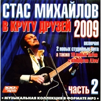 Стас Михайлов в кругу друзей. Часть 2 - 2009 г.
