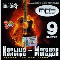 Колыма - Магадан. Лучшие блатные песни. Выпуск - 9 - 2010 г.