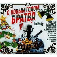 С Новым годом, братва - 2010 г.