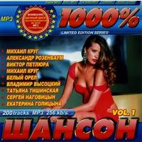 1000 % шансон. Vol. 1 - 2009 г.