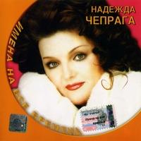 Имена на все времена - 2002 г.