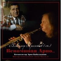 Вспоминая Арно... Композитор Арно Бабаджанян. Инструментальные хиты. Часть 2 - 2008 г.