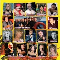 Гала-концерт 7 лет Музею шансона - 2011 г.