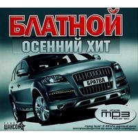 Блатной осенний хит - 2010 г.