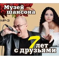 Музей шансона. 7 лет с друзьями - 2011 г.