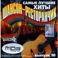 Шансон - ресторанчик. Самые лучшие хиты. Выпуск 10 - 2010 г.