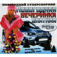 Новогодняя вечеринка блатная - 2010 г.