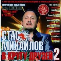 Стас Михайлов в кругу друзей - 2 - 2010 г.