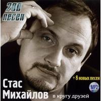 Стас Михайлов в кругу друзей