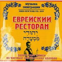 Еврейский ресторан. Раритетные записи из частных эмигрантских архивов - 2001 г.