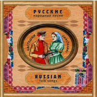 Русские народные песни (фонограммы 1920-1950 гг.) - 2000 г.