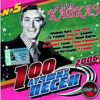 100 лучших песен радио